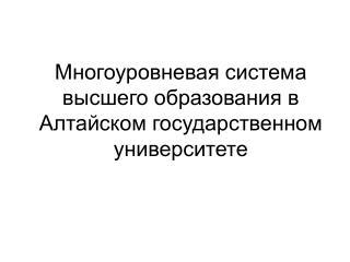 Многоуровневая система высшего образования в Алтайском государственном университете