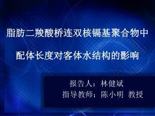 报告人:林健斌