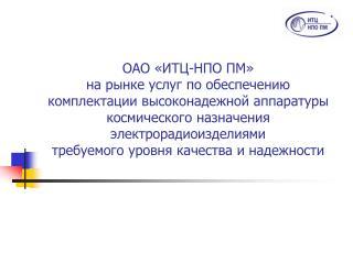 ОАО «ИТЦ-НПО ПМ»