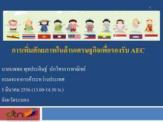 การเพิ่มศักยภาพในด้านเศรษฐกิจเพื่อรองรับ  AEC