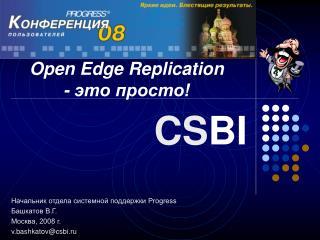 Open Edge Replication -  это просто!