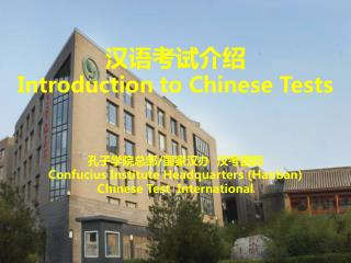 汉语考试介绍 Introduction to Chinese Tests 孔子学院总部 / 国家汉办  汉考国际 Confucius Institute Headquarters (Hanban)