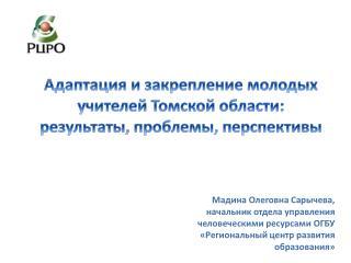 Адаптация и закрепление молодых учителей Томской области: результаты, проблемы, перспективы