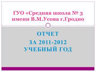 ГУО «Средняя школа № 3 имени В.М.Усова г.Гродно