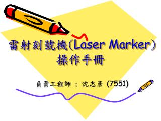 雷射刻號機 ( Laser Marker ) 操作手冊