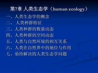 第 7 章 人类生态学( human ecology )