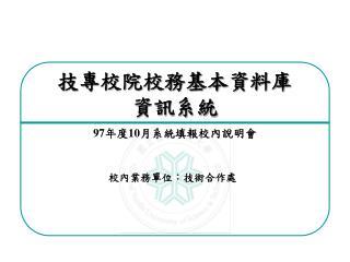 技專校院校務基本資料庫 資訊系統