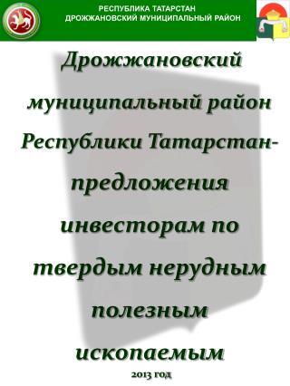 РЕСПУБЛИКА ТАТАРСТАН         ДРОЖЖАНОВСКИЙ МУНИЦИПАЛЬНЫЙ РАЙОН