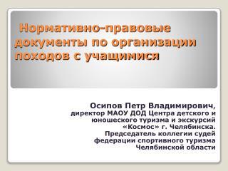 Нормативно-правовые документы по организации походов с учащимися
