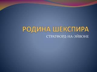 РОДИНА ШЕКСПИРА
