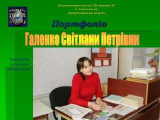 Загальноосвітня школа І-ІІІ ступенів №7 м. Синельникове Дніпропетровська область