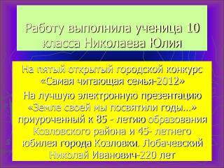 Работу выполнила ученица 10 класса Николаева Юлия