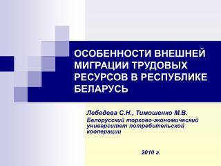 ОСОБЕННОСТИ ВНЕШНЕЙ МИГРАЦИИ ТРУДОВЫХ РЕСУРСОВ В РЕСПУБЛИКЕ БЕЛАРУСЬ