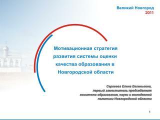 Мотивационная стратегия  развития системы оценки  качества образования в  Новгородской области