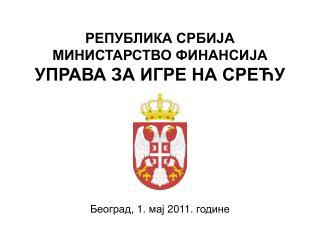 РЕПУБЛИКА СРБИЈА МИНИСТАРСТВО ФИНАНСИЈА УПРАВА ЗА ИГРЕ НА СРЕЋУ
