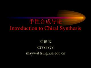 手性合成导论 Introduction to Chiral Synthesis