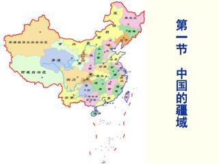 第一节  中国的疆域