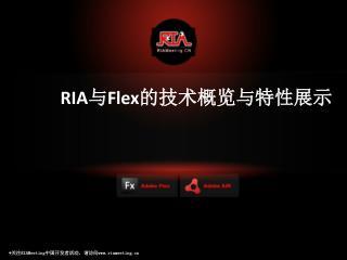 RIA 与 Flex 的技术概览与特性展示