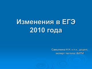 Изменения в ЕГЭ 2010 года