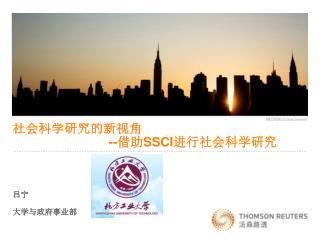 社会科学研究的新视角                            -- 借助 SSCI 进行社会科学研究