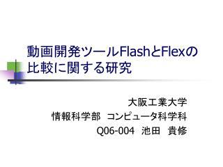 動画開発ツール Flash と Flex の比較に関する研究