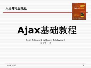 Ajax ????