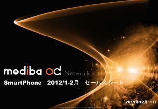 SmartPhone 2012/1-2 月 セールスシート