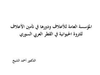 المؤسسة العامة للأعلاف ودورها في تأمين الأعلاف للثروة الحيوانية في القطر العربي السوري