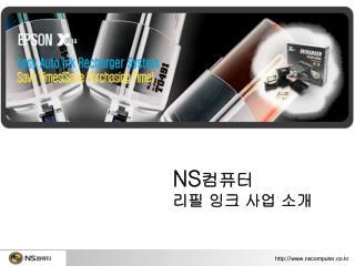 NS 컴퓨터 리필 잉크 사업 소개