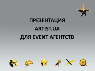 ПРЕЗЕНТАЦИЯ ARTIST.UA ДЛЯ  EVENT  АГЕНТСТВ
