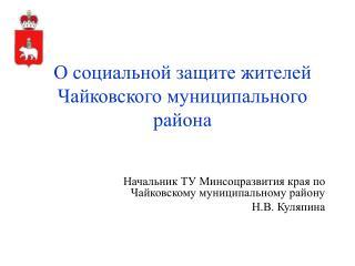 О социальной защите жителей Чайковского муниципального района