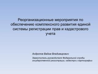 Андропов Вадим Владимирович