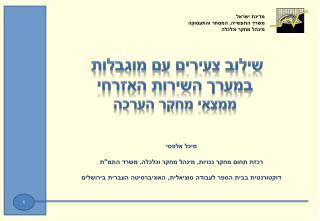 מדינת ישראל משרד התעשייה, המסחר והתעסוקה מינהל מחקר וכלכלה