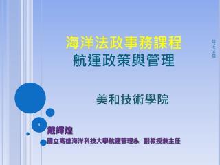 海洋法政事務課程 航運政策與管理