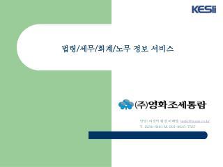 법령 / 세무 / 회계 / 노무 정보 서비스