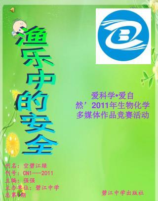 刊名:空碧江绿 刊号:CN1---201 1 主编: 强强 主办单位:碧江中学 总第1期