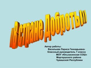 Автор работы:                                            Васильева Лариса Геннадьевна-