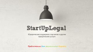 Юридическая поддержка стартапов и другие юридические услуги