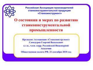Президент Ассоциации «Станкоинструмент» Самодуров Георгий Васильевич