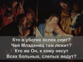 Припев :