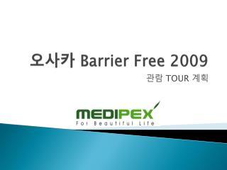 오사카  Barrier Free 2009