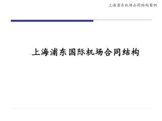 上海浦东国际机场合同结构