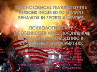 S cientific supervision Iryna  V.  Secret phD in Pedagogy ,  professor