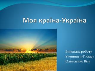 Моя  країна-Україна