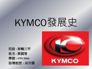 KYMCO 發展史