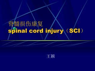 spinal cord injurySCI