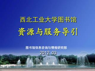 西北工业大学图书馆 资源与服务导引 2012.03