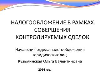 Начальник отдела налогообложения юридических лиц Кузьминская Ольга Валентиновна