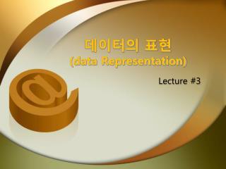 데이터의 표현 (data Representation)