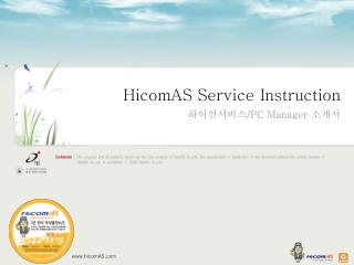 HicomAS Service Instruction 하이컴서비스 /PC Manager  소개서